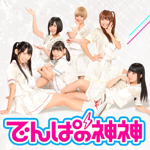でんぱの神神DVD 02