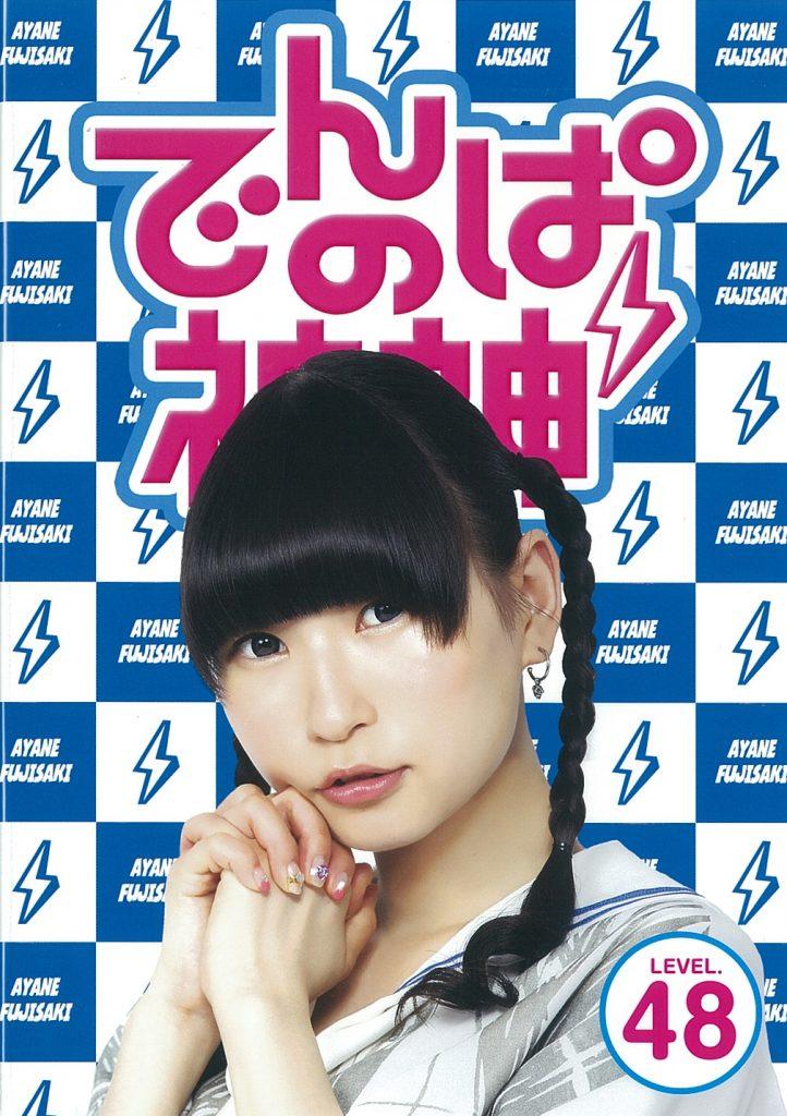 でんぱの神神DVD 01